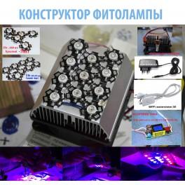 Конструктор Фитолампа 30Вт - 33Вт