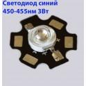 Светодиод  для растений синий 440 нм -  450 нм 3Вт