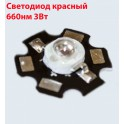 Светодиод  для растений красный 660нм 3Вт
