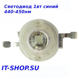 Светодиод  синий 440нм - 450нм 1Вт