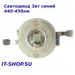 Светодиод синий 440 нм -  450 нм 3Вт